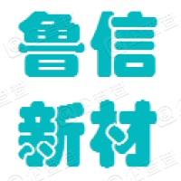 苏州鲁信新材料科技有限公司