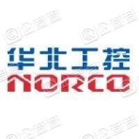 深圳华北工控股份有限公司