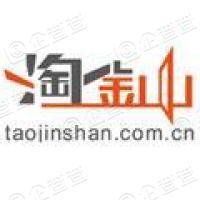 深圳淘金山网络科技有限公司