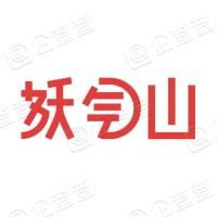 重庆妖气山互动科技有限公司