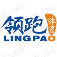 深圳市领跑体育用品有限公司