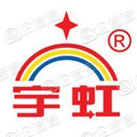 潍坊市宇虹防水材料(集团)有限公司