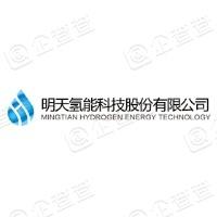 安徽明天氢能科技股份有限公司