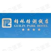 桂林桂湖饭店有限公司
