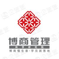 深圳市博商管理科学研究院股份有限公司