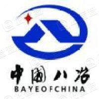 八冶建设环境工程(沈阳)有限公司