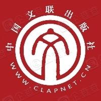 中国文联出版社有限公司