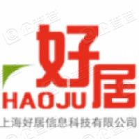 上海好居信息科技有限公司