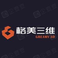 深圳市格美三维科技有限公司