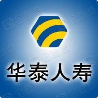 华泰人寿保险股份有限公司