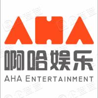 啊哈娱乐(上海)有限公司