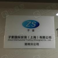 子索国际贸易(上海)有限公司