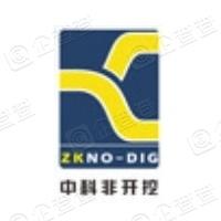 陕西中科非开挖技术股份有限公司