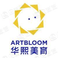 北京华熙美育科技发展有限公司