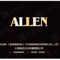 上海埃伦文化传播有限公司