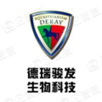 青岛德瑞骏发生物科技股份有限公司