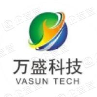 苏州万盛塑胶科技股份有限公司