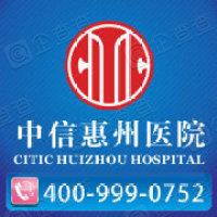 中信惠州医院有限公司
