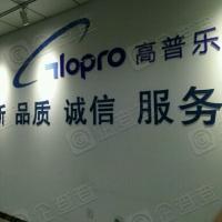北京高普乐光电科技股份公司