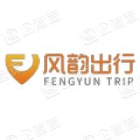 武汉风韵出行信息科技有限公司龙岩分公司