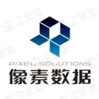 广州像素数据技术股份有限公司