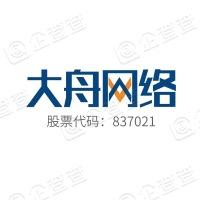 舟山大舟网络科技股份有限公司