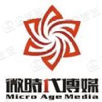 深圳微时代传媒有限公司