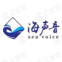 深圳市海声音实业发展有限公司