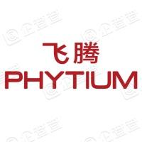 广州飞腾信息技术有限公司