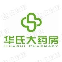 上海华氏大药房有限公司