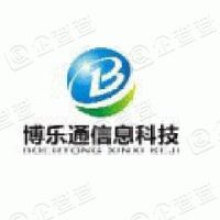 山东博乐通信息科技有限公司