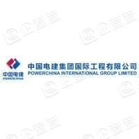 中国水电建设集团国际工程有限公司