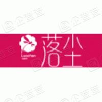 南京落尘文化传媒有限公司