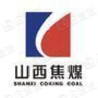 华晋焦煤有限责任公司