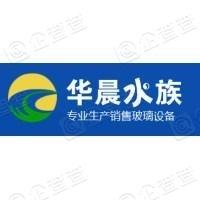 青州市华晨水族科技有限公司