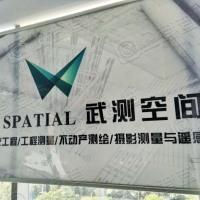 深圳市武测空间信息有限公司深汕特别合作区分公司