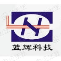 西安蓝辉科技股份有限公司