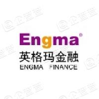 苏州英格玛金融服务外包股份有限公司