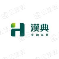 江苏汉典生物科技股份有限公司