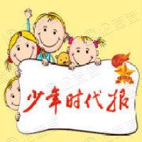 贵州少年时代报社有限责任公司