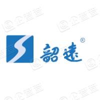 韶远科技(上海)有限公司