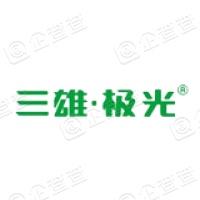 广东三雄极光照明股份有限公司