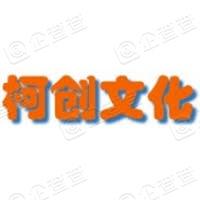 上海柯创文化传播股份有限公司