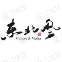 吉林省东北风文化传播有限公司长春东北风大剧场