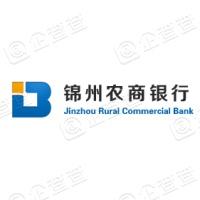 锦州农村商业银行股份有限公司