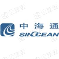 深圳市中海通物流股份有限公司