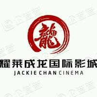 唐山耀莱成龙国际影城管理有限公司