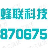 安徽蜂联生物科技股份有限公司
