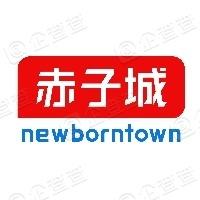 赤子城移动科技(北京)股份有限公司