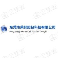 东莞市荣邦胶粘科技有限公司